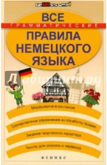 Все грамматические правила немецкого языка