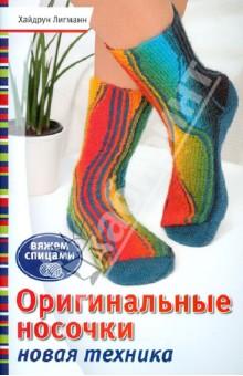 Книга lt b gt оригинальные lt b gt носочки новая lt b gt техника lt b gt хайдрун лигманн lt b gt lt b gt