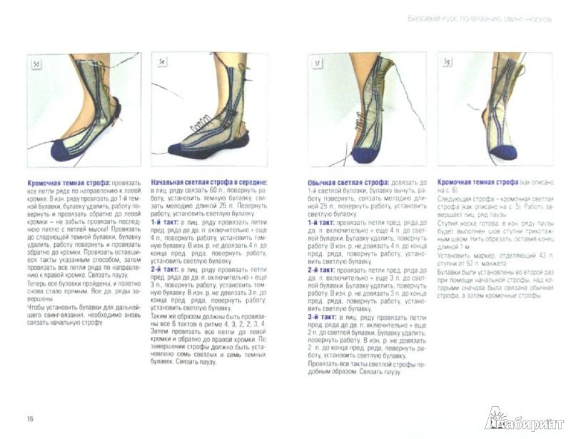Иллюстрация 1 из 12 для Оригинальные носочки. Новая техника - Хайдрун Лигманн | Лабиринт - книги. Источник: Лабиринт