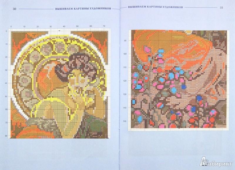 Иллюстрация 1 из 22 для Вышиваем картины художников - Ирина Наниашвили   Лабиринт - книги. Источник: Лабиринт