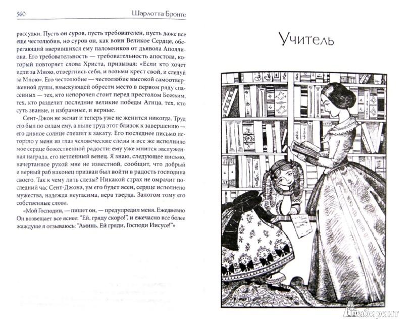 Иллюстрация 1 из 7 для Джен Эйр. Учитель. Эшворт - Шарлотта Бронте | Лабиринт - книги. Источник: Лабиринт