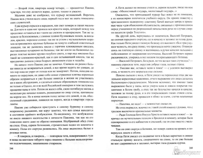 Иллюстрация 1 из 7 для Волны Черного моря. Белеет парус одинокий. Хуторок в степи - Валентин Катаев | Лабиринт - книги. Источник: Лабиринт
