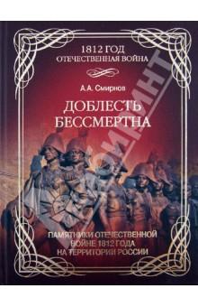 Доблесть бессмертна. Памятники Отечественной войне 1812 года на территории России