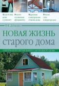 Федор Дубневич: Новая жизнь старого дома