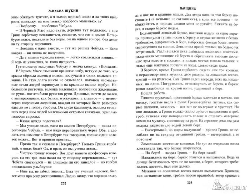 Иллюстрация 1 из 15 для Ямщина - Михаил Щукин | Лабиринт - книги. Источник: Лабиринт
