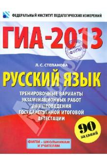 ГИА-2013. Русский язык. 9 кл.: Тренировочные варианты экзаменационных работ для проведения ГИА