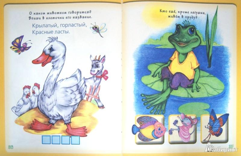 Иллюстрация 1 из 6 для Занят малыш - счастлива мама. Уровень 2 - Галина Шалаева | Лабиринт - книги. Источник: Лабиринт