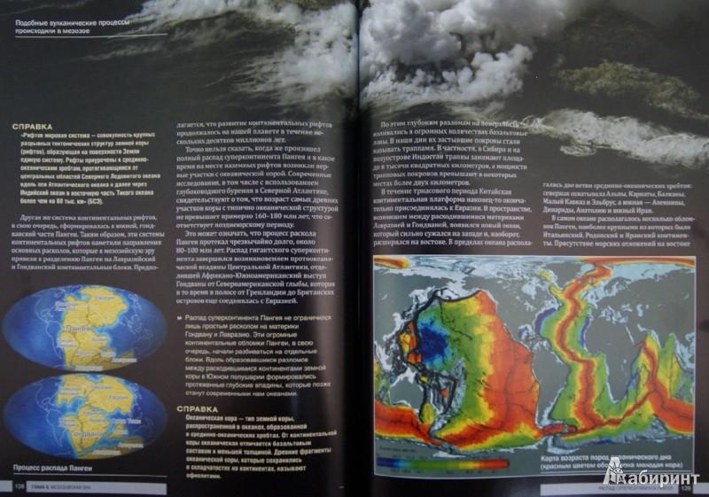Иллюстрация 1 из 8 для История Земли: прошлое и настоящее нашей планеты - Лидия Гулевская | Лабиринт - книги. Источник: Лабиринт