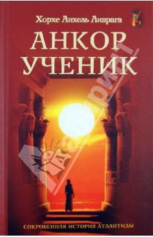 Анкор-ученик. Сокровенная история Атлантиды