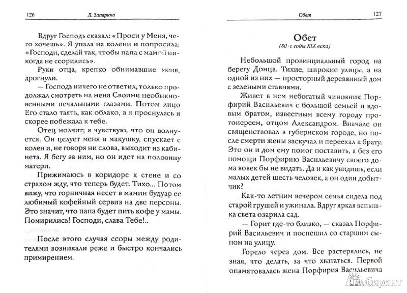 Иллюстрация 1 из 22 для Непридуманные рассказы. Свидетельства очевидцев о Промысле Божием - Лидия Запарина | Лабиринт - книги. Источник: Лабиринт