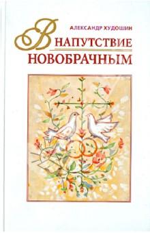 В напутствие новобрачнымОбщие вопросы православия<br>Вашему вниманию представлена книга, которая послужит хорошим подарком для верующих новобрачных.<br>
