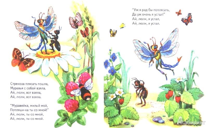 Иллюстрация 1 из 15 для Птички-невелички | Лабиринт - книги. Источник: Лабиринт