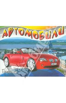 Автомобили. Германия