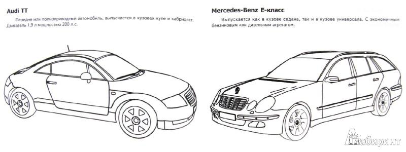 Иллюстрация 1 из 11 для Автомобили. Германия | Лабиринт - книги. Источник: Лабиринт