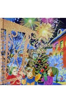 С Новым Счастьем! Книжка-фонарикСтихи и загадки для малышей<br>Очаровательные новогодние книжки с зимними стихами, загадками и объемными фонариками внутри подарят праздничное настроение и обязательно порадуют Вашего малыша!<br>