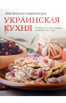 Украинская кухня. История, основные продукты, национальные блюдаНациональные кухни<br>Украинская кухня издавна славится своим самобытным кулинарным искусством.<br>Смекалка и находчивость украинского народа сполна воплотились в его национальной кухне. Блюда, приготовленные по традиционным рецептам, до сих пор радуют нас своим великолепным вкусом. И это говорит о том, что современные способы обработки и приготовления продуктов не отменяют, а только подчеркивают оригинальность украинских блюд.<br>- В книге представлено более 100 рецептов традиционной украинской кухни.<br>- Процесс приготовления блюд проиллюстрирован пошаговыми фотографиями.<br>- Книга содержит сведения об истории украинской кухни, информацию об основных продуктах, используемых в ней, способах их обработки, приготовления и хранения.<br>