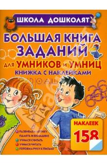 Жукова Олеся Станиславовна Большая книга заданий для умников и умниц