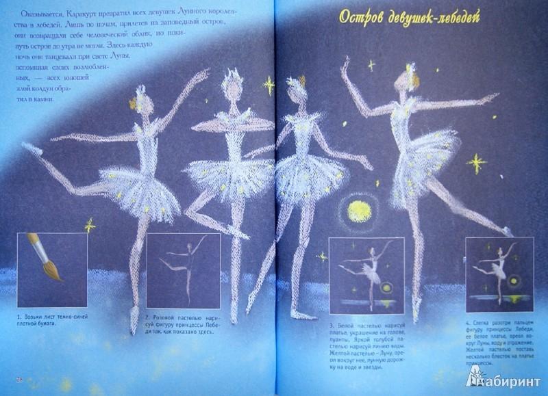 Иллюстрация 1 из 11 для Маленькие принцессы. Рисование, наклейки, аппликации - Александра Кузнецова   Лабиринт - книги. Источник: Лабиринт