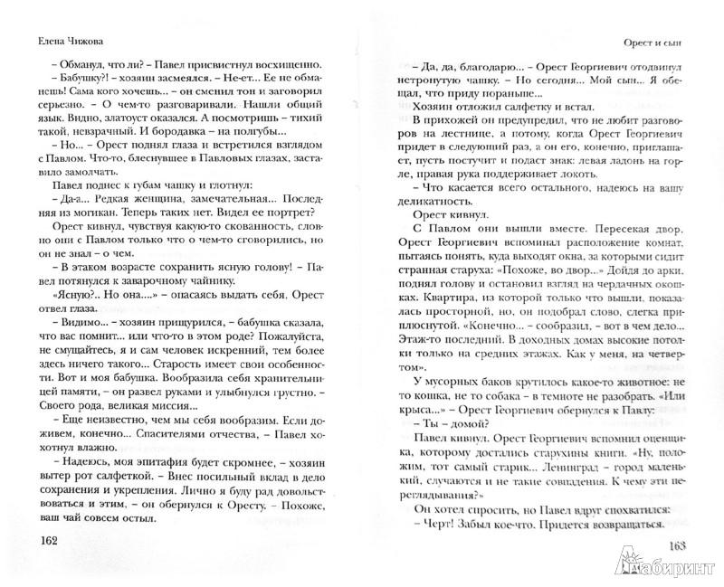 Иллюстрация 1 из 21 для Орест и сын - Елена Чижова | Лабиринт - книги. Источник: Лабиринт