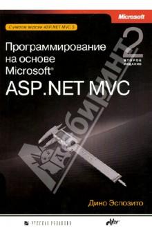 Программирование на основе Microsoft ASP.NET MVCПрограммирование<br>Эта книга - подробное руководство для профессионалов-разработчиков приложений на ASP.NET, использующих новую модель программирования MVC (model - view - controller). В ней раскрыта философия модели MVC (с учетом новшеств MVC 3.0), ее особенности и преимущества по сравнению с моделью ASP.NET Web Forms. На многочисленных примерах детально описаны средства, позволяющие сделать приложения MVC надежными, эффективными и хорошо защищенными. Вы узнаете, как грамотно проектировать приложения, создавать классы-контроллеры и оптимальные представления.<br>Книга состоит из 10 глав и предметного указателя, снабжена справочными таблицами, примерами кода и многочисленными иллюстрациями; она адресована тем, кто желает перейти на новую модель программирования ASP.NET MVC и намерен разобраться во всех тонкостях ее применения.<br>2-е издание.<br>