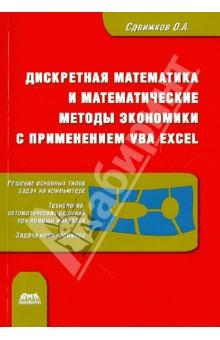 Дискретная математика и математические методы экономики с применением VBA ExcelМатематические науки<br>В издании приведены краткие сведения по дискретной математике и математическим методам экономики, необходимые для решения основных типов задач, дополнены сведениями по технологиям решения этих задач на компьютере с помощью специально созданных программ (макросов) VBA Excel. Материал книги охватывает булевы функции, конечные автоматы, машины Тьюринга и Поста, нормальные алгоритмы, графы, производство и потребление товаров, управление портфелем ценных бумаг и запасами, замкнутые системы массового обслуживания, методы кластеризации. Отдельная глава посвящена задаче коммивояжера.<br>Издание ориентировано на студентов технических, информационных и экономических специальностей вузов, но будет полезна и более широкому кругу пользователей MS Excel.<br>