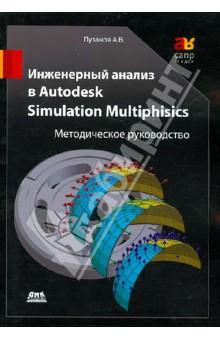 Инженерный анализ в Autodesk Simulation Multiphysics. Методическое руководствоГрафика. Дизайн. Проектирование<br>Книга предназначена для инженеров и конструкторов, занимающихся разработкой и моделированием машиностроительных конструкций, а также для студентов! аспирантов технических специальностей вузов.<br>Книга изложена в максимальном приближении к официальной справке по Autodesl Simulation и, по сути, является локализованным справочным руководством.<br>В книге представлены описание интерфейса, команд, настройка и принцип рабой в Autodesk Simulation Multiphysics; создание, импорт/экспорт моделей, выбор типа анализа, параметров, решение задач в простой и связанной постановке; просмотр) и оценка полученных результатов. Приведено описание приложений для расчета усталости и прочностного анализа емкостей.<br>В зависимости от степени подготовки читатель может обратиться к конкретным разделам: либо к основам и принципам работы с программным комплексом, либо непосредственно к сути и особенностям построения более сложных моделей. В книге приведены рекомендации по созданию адекватных моделей, эффективные приемы работы с программным комплексом. Рассмотрены возможные ошибки при построении модели и ее анализе, даны вероятные пути решения.<br>Материал книги представлен для версии Autodesk Simulation Multiphysics 2012. Таким образом, в зависимости от варианта поставки или версии отдельные меню, команды и диалоговые окна будут недоступны.<br>