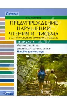 Предупреждение нарушений чтения и письма у детей младшего школьного возраста. Выпуск №3