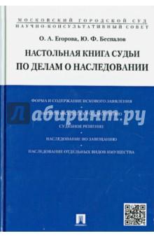 Настольная книга судьи по делам о наследовании. Учебно-практическое пособие