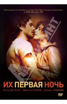 Эмон Энн Их первая ночь (DVD)