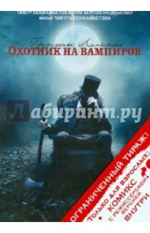 Президент Линкольн: Охотник на вампиров (DVD) Новый диск