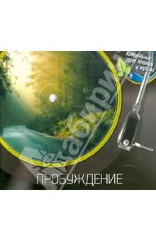 Пробуждение (CD)Инструментальная музыка<br>Проснувшись в утреннем лесу, вы начинаете путешествие по волшебной и загадочной стране. Поднимаясь вверх вдоль журчащего ручья, загляните в гости к эльфам, чтобы послушать их волшебные сказки, побывайте у водопада, насладитесь прохладой леса, проблесками солнца среди шелестящей листвы, щебетанием птиц и стрекотом кузнечика. Конец пути - на вершине, в лучах уходящего дня.  <br>Сочетание прекрасной инструментальной музыки с живыми звуками природы.<br>Музыка - Андрей Дятлов.<br>Продюсер - Максим Матушевский.<br>Композиции:<br>1.Awakening.<br>2.Elven Tales.<br>3.Morning Stream.<br>4.Labyrinths of Caves.<br>5.Rainbow over the Waterfall.<br>6.The Mystery of the Deep Gorge.<br>7.At the Edge of the Sky.<br>8.In the Rays of the Passing Day.<br>9.Homecoming.<br>Total 44.57.<br>