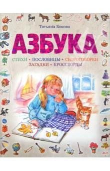 Эта книжка поможет малышам легче и быстрее научиться читать и полюбить книгу на всю жизнь, она подходит для использования, как в детском саду, так и для самостоятельного обучения дома. Для дошкольного возраста