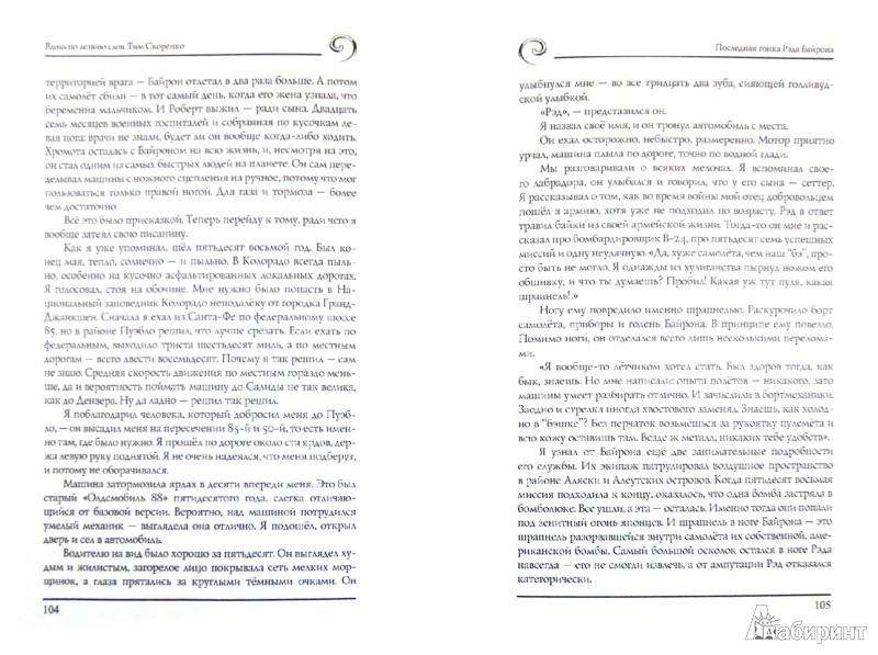 Иллюстрация 1 из 2 для Вдоль по лезвию слов - Тим Скоренко | Лабиринт - книги. Источник: Лабиринт