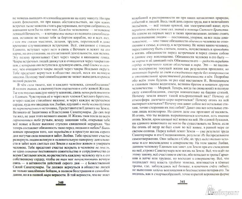 Иллюстрация 1 из 15 для Две жизни. Часть 3, книга 2 - Конкордия Антарова   Лабиринт - книги. Источник: Лабиринт