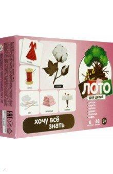 Лото детское: Хочу все знать (12161, 00138)Лото<br>Детское лото из картона.<br>В комплекте: <br>- Карточки большие - 6 штук<br>- Карточки маленькие - 48 штук.<br>Для детей от 3-х лет.<br>