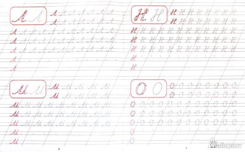 Иллюстрация 1 из 9 для Правильно пишем прописные буквы | Лабиринт - книги. Источник: Лабиринт
