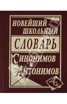 Новейший школьный словарь синонимов и антонимов.