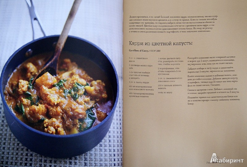 Иллюстрация 1 из 9 для Buonissimo! Страсть и кулинария по-итальянски - Джино Д`Акампо | Лабиринт - книги. Источник: Лабиринт