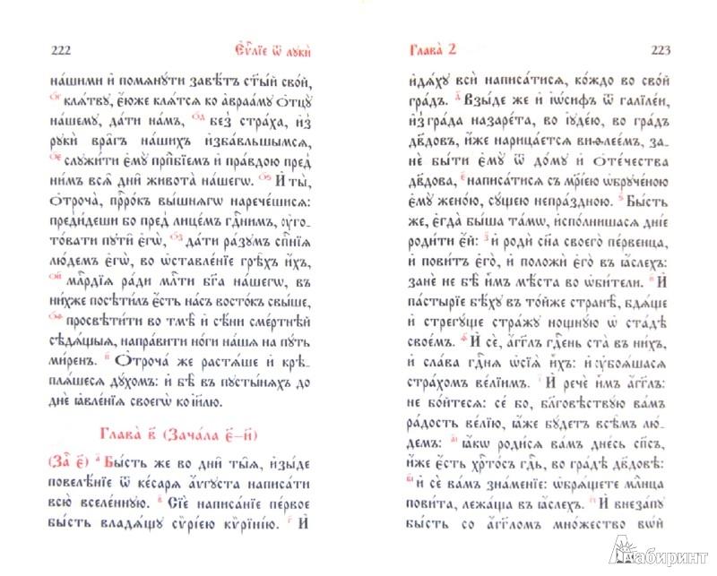 Иллюстрация 1 из 9 для Евангелие на церковно-славянском языке | Лабиринт - книги. Источник: Лабиринт