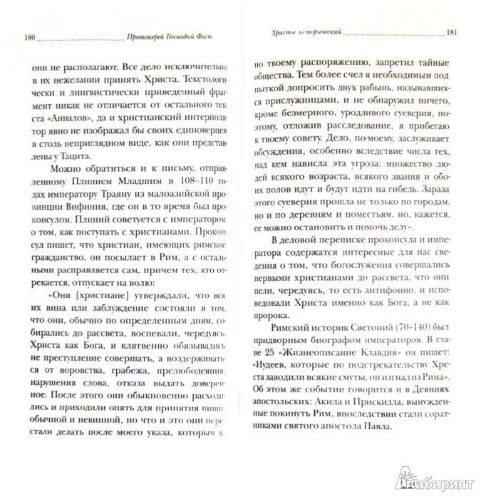 Иллюстрация 1 из 6 для Кто же Сей? Книга об Иисусе Христе - Геннадий Протоиерей | Лабиринт - книги. Источник: Лабиринт