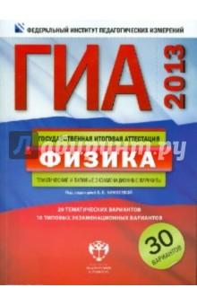 ГИА-2013. Физика. Тематические и типовые экзаменационные варианты. 30 вариантов