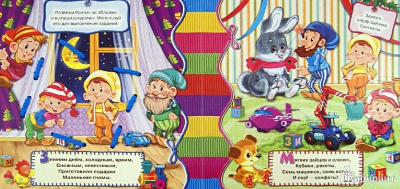 Иллюстрация 1 из 18 для Развяжи и завяжи. Новогодний подарок - Дарья Герасимова | Лабиринт - книги. Источник: Лабиринт
