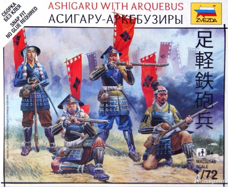 Иллюстрация 1 из 3 для Асигару-аркебузеры (6402) | Лабиринт - игрушки. Источник: Лабиринт