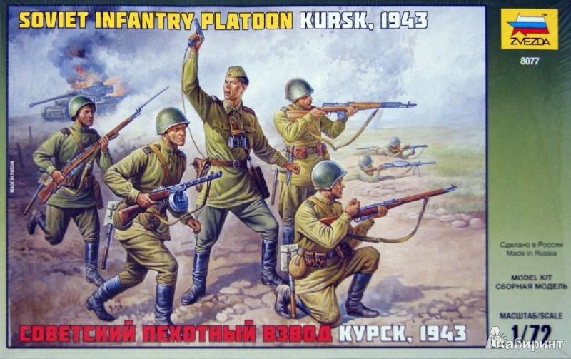 Иллюстрация 1 из 8 для Советский пехотный взвод. Курск, 1943. Сборная модель (8077) | Лабиринт - игрушки. Источник: Лабиринт