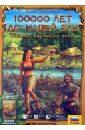 Настольная игра 100 000 лет до нашей эры. Роскошь каменного века (8795)