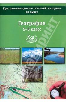 География. 5-6 класс. Программно-диагностический материал по курсу. Учебное пособие