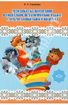 Методика сказкотерапии в социально-педагогической работе с детьми дошкольного возраста
