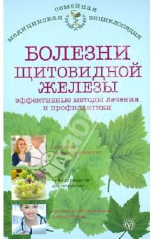 Обложка книги Болезни щитовидной железы. Эффективные методы лечения и профилактики