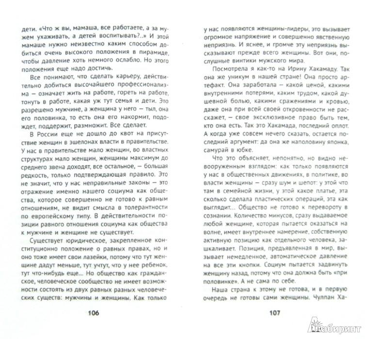 Иллюстрация 1 из 23 для Женщина как реальность. Особенности женского интеллекта - Ева Весельницкая | Лабиринт - книги. Источник: Лабиринт