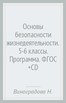 Основы безопасности жизнедеятельности. 5-6 классы. Программа. ФГОС (+CD)